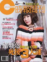 時報周刊 (娛樂版) 2017/6/23 第2053期