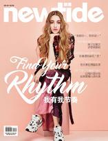 Newtide 新潮 2017 7月号