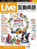 Live互動英語雜誌2017年8月號NO.196