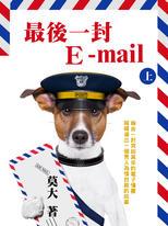 最後一封E-mail:藉由一封突如其來的電子情書,娓娓道出一個男人為情自殺的故事 上