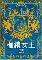 枷鎖女王-下冊