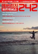 槓桿韓國語學習週刊_第242期