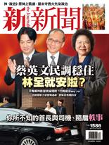 新新聞 2017/7/27 第1586期