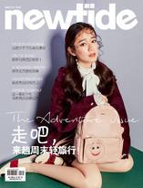 Newtide 新潮 2017 8月号