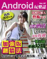 Android 玩樂誌 Vol.87【加強版翻牆新方法 】