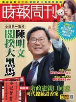 時報周刊 (時事版) 2017/7/28 第2058期