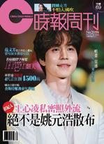 時報周刊 (娛樂版) 2017/7/28 第2058期