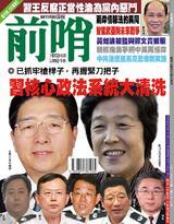 前哨月刊2017年8月號第318期