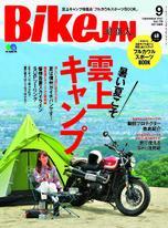 BikeJIN/培倶人 2017年9月號 Vol.175 【日文版】