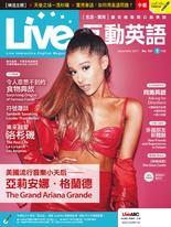Live互動英語雜誌2017年9月號NO.197