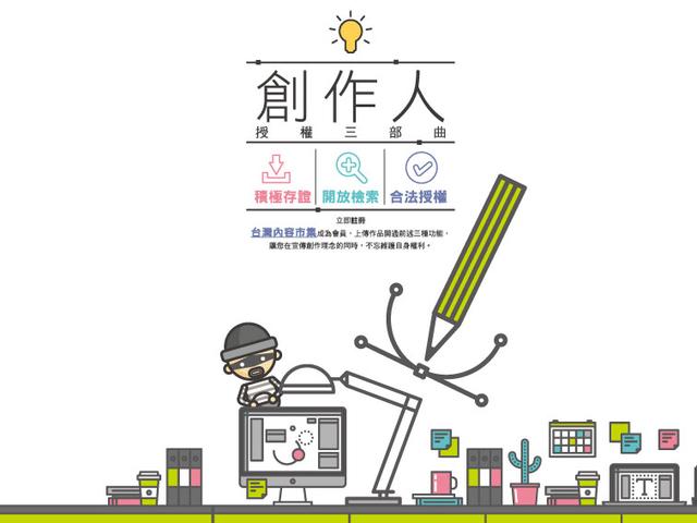 資策會「台灣內容市集」上線 與你攜手保護著作權益