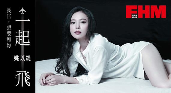 FHM 男人幫國際中文版 10月號