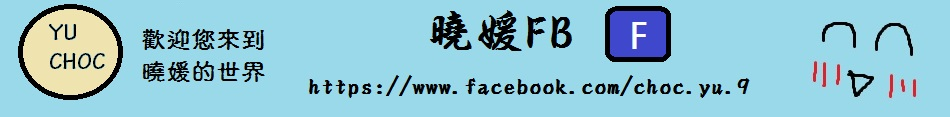 Yu Choc的宣傳圖片