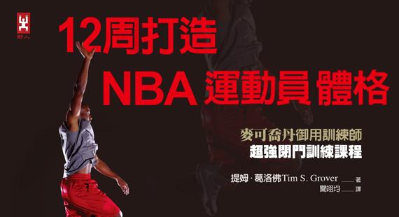 12周打造NBA運動員體格