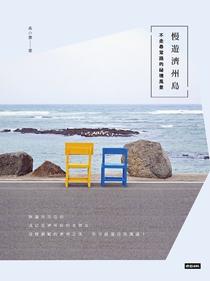 濟州島─韓星最愛去的度假勝地