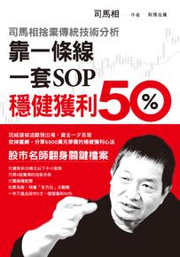 (買書送飽讀1天)一條線、一套SOP穩健獲利50%