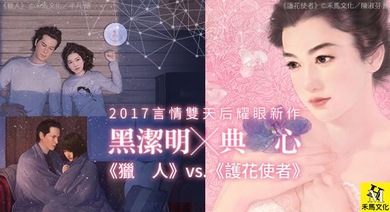 黑潔明X點心2017言情雙天后新書熱銷