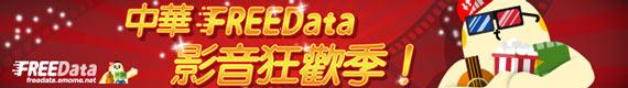 FREE Data 影音狂歡季