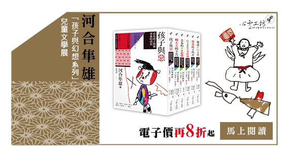 心靈工坊-河合隼雄「孩子與幻想系列」
