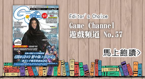 Game Channel 遊戲頻道 No.57