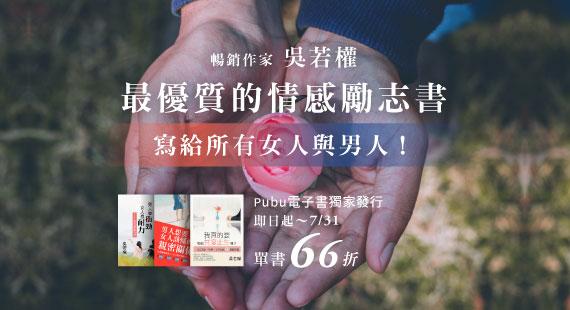 暢銷作家吳若權最優質的情感勵志書