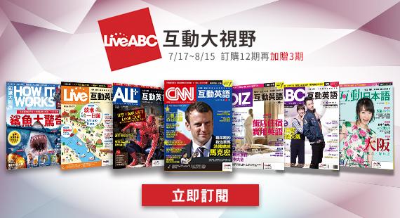 LiveABC長期訂閱訂12期送3期