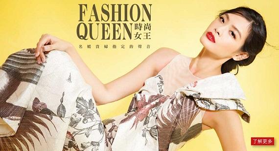 Fashion Queen時尚女王雜誌2017/08