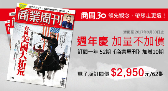 商業週刊訂閱52期加贈10期