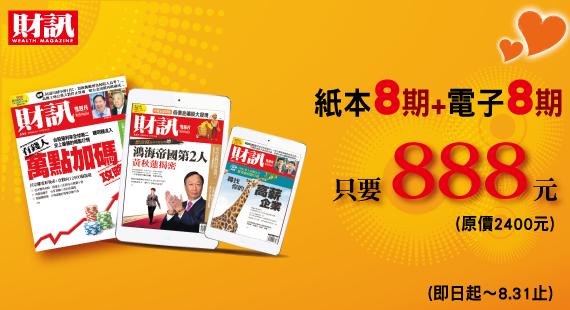 財訊雙週刊買8期紙本書送8期電子書