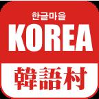 韓語學習誌