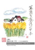 農藥在台灣一甲子及2016年農藥市場分析