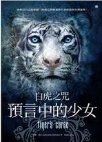 白虎之咒套書(全5冊)