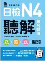 日檢N4聽解總合對策〈全新修訂版〉 〈附:3回全新模擬試題+1MP3〉