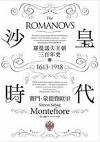 沙皇時代:羅曼諾夫王朝三百年史