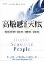 高敏感是種天賦套書(共2冊)