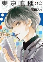 東京喰種:re(全16冊)