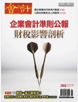會計研究月刊-107-105年度電子版