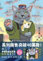 夜巡貓1-3套書