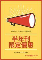 訂閱半年刊限定優惠!!! (四、六、八月刊)