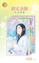 情定金陵  1-4套書/綠痕