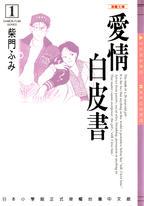 愛情白皮書─漫畫文庫【全四集】