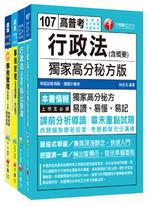 108年【事務管理_營運員】臺鐵營運人員甄試套書