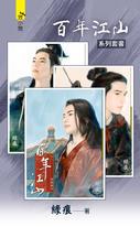 百年江山  1-3套書/綠痕
