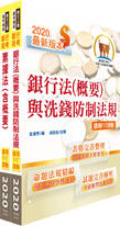 2020年【推薦首選】金融基測考科Ⅱ(套書)【票據法+銀行法】-2H240