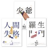 日本國民必讀‧近代文學三大經典套書