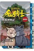 貓戰士漫畫版套書(共三本)