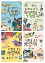 超馬童話大冒險1-4集套書:半馬里程紀念版