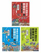 漫畫中國歷史關鍵時刻(全套三冊)