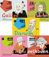 跟大師學創造力1-5套書:伽利略、牛頓、達爾文、達文西、貝多芬與 109個STEM實驗深度