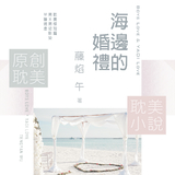 十月慶生《BL短篇集錦》送《海邊的婚禮》
